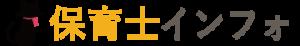 保育士インフォのロゴ